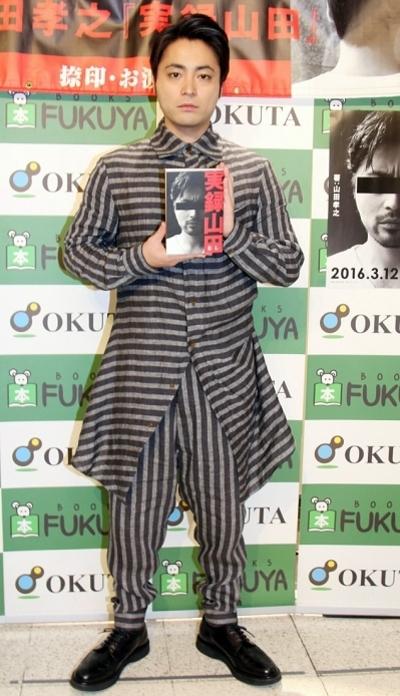 山田孝之/Takayuki Yamada, Apr 30, 2016 : 東京都内の書店で開催された初の著書「実録山田」の発売記念イベントを前に会見した山田孝之さん