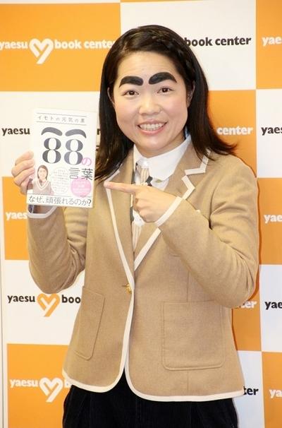イモトアヤコ/Ayako Imoto, Jan 30, 2016 : 「イモトの元気の素 88の言葉」発売記念イベントに登場したイモトアヤコさん=2016年1月30日撮影