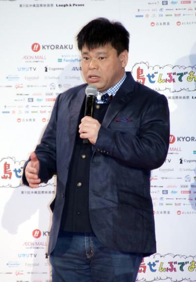 ジミー大西, Mar 21, 2017 : 「島ぜんぶでおーきな祭 第9回沖縄国際映画祭」概要発表会