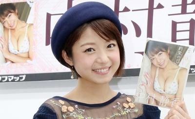 中村静香, Feb 11, 2017 : DVD「約束の日」発売記念イベント
