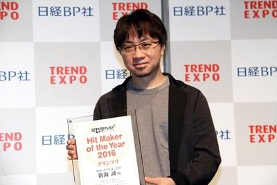 新海誠, Nov 12, 2016 : 「ヒットメーカー・オブ・ザ・イヤー 2016」のグランプリに選ばれた新海誠監督