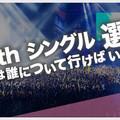 【2016年 AKB48 選抜総選挙 結果】全順位はこちら!メンバーの詳細プロフィールも