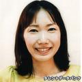 飯田久美子